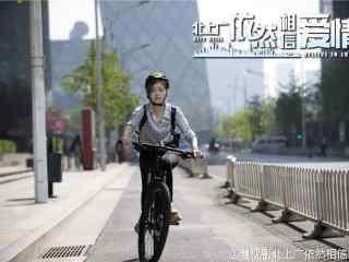 《北上广依然相信爱情》陈妍希骑车剧照图片