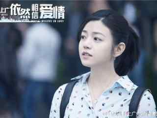 《北上广依然相信爱情》陈妍希高清剧照图片