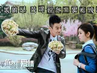 《北上广依然相信爱情》陈妍希朱亚文搞怪剧照图片
