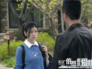 《北上广依然相信爱情》朱亚文与陈妍希剧照图片