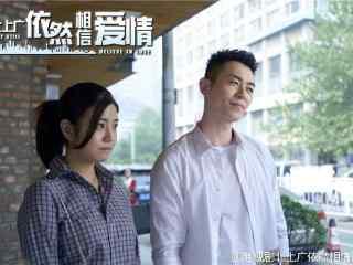 《北上广依然相信爱情》陈妍希与朱亚文剧照图片