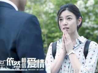 《北上广依然相信爱情》陈妍希黄依然剧照图片