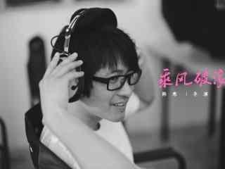 《乘风破浪》制作团队成员海报图片-导演韩寒