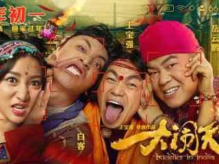 《大闹天竺》电影宣传海报图片