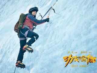 《功夫瑜伽》李治廷爬雪山剧照图片