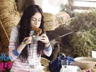 《漂亮的李慧珍》胖迪吃鸡腿剧照图片