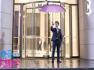 《漂亮的李慧珍》白皓宇举伞剧照图片