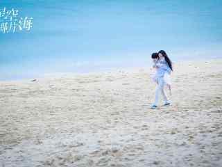 那片星空那片海冯绍峰郭碧婷浪漫沙滩剧照