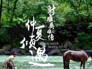 射雕英雄传靖蓉在河边嬉水桌面壁纸