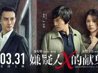 嫌疑人X的献身电影海报壁纸