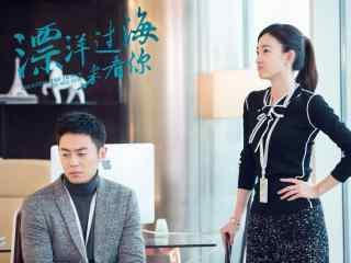 《漂洋过海来看你》王丽坤朱亚文剧照壁纸