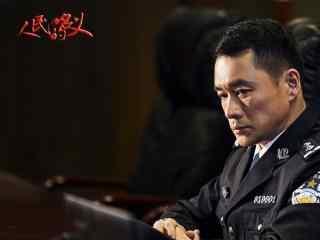 人民的名义丁海峰赵东来剧照图片