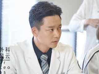 电视剧外科风云刘奕君图片