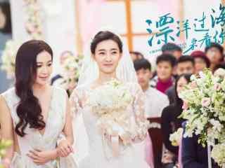 漂洋过海来看你王丽坤结婚剧照