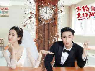 求婚大作战张艺兴X陈都灵海报图片