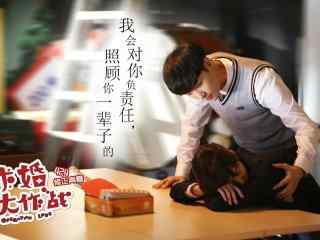 求婚大作战张艺兴X陈都灵海报壁纸