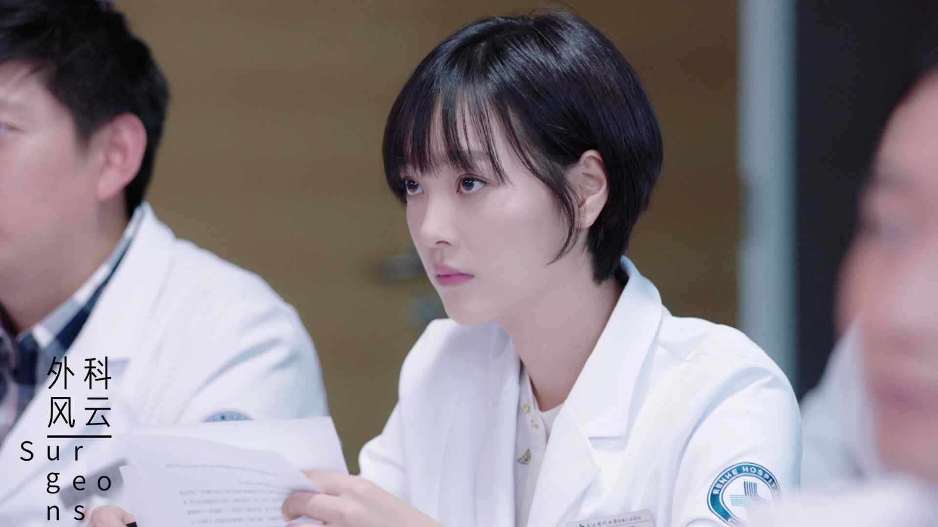 电视剧外科风云何杜娟壁纸