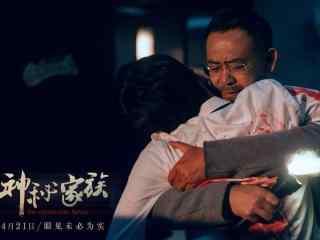 神秘家族爸爸抱着浑身是血的人剧照图片