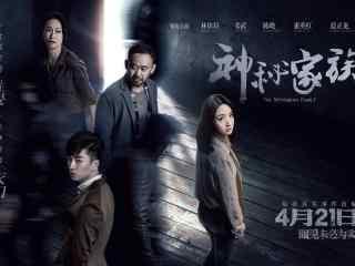 神秘家族电影宣传海报桌面壁纸