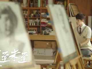 夏至未至画画的傅小司剧照壁纸