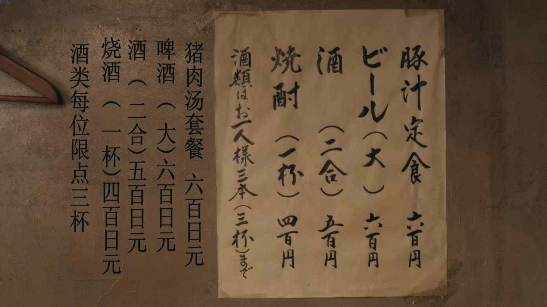 日版深夜食堂菜谱图片壁纸