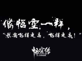 电影悟空传宣传桌面壁纸