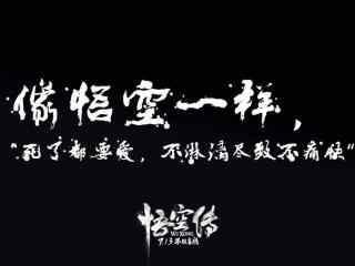 电影悟空传宣传图片壁纸