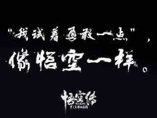 电影悟空传宣传海报图片