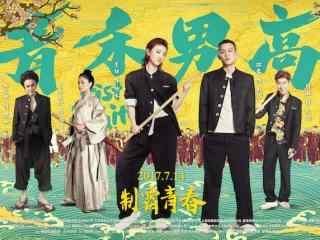 电影青禾男高海报图片壁纸