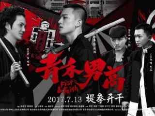 电影青禾男高热血海报壁纸