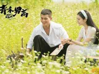 电影青禾男高欧豪景甜海报壁纸