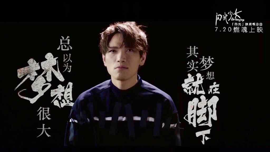 电影闪光少女杨宗纬桌面图片