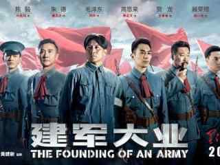 电影建军大业海报壁纸