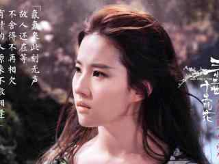 电影三生三世十里桃花刘亦菲海报图片