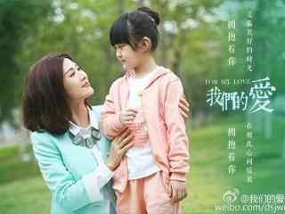 我们的爱童蕾王芷璇桌面壁纸
