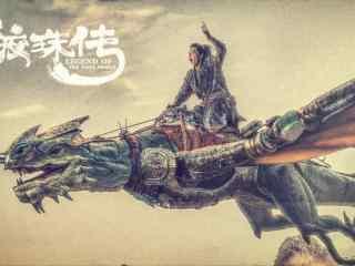 鲛珠传骑着龙的泥空空剧照壁纸