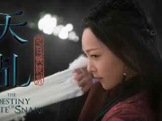天乩之白蛇传说何杜娟冷凝剧照海报
