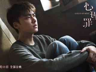 电影心理罪方木李易峰海报壁纸