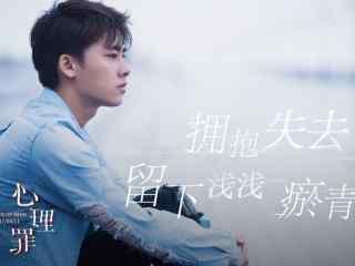 电影心理罪李易峰小清新海报壁纸