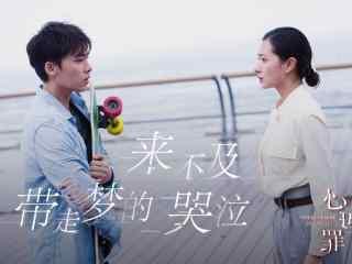 电影心理罪方木乔兰宣传海报