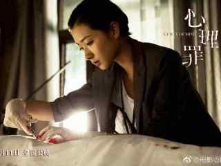 电影心理罪万茜乔兰宣传海报