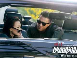 电影侠盗联盟杨祐宁舒淇剧照