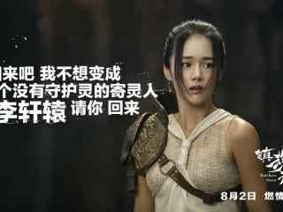网剧镇魂街安悦溪海报图片