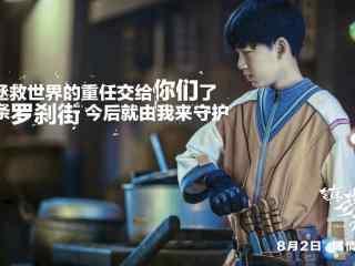 网剧镇魂街曹玄亮海报图片