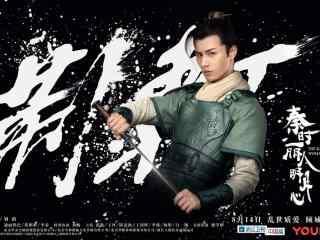 电视剧秦时丽人明月心荆轲海报图片