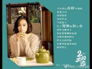 电影二次初恋叶兰桌面壁纸
