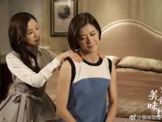电视剧美味奇缘宋佳茗与母亲剧照壁纸