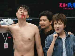 电影羞羞的铁拳拳击比赛剧照图片