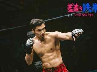 电影羞羞的铁拳拳击手剧照图片