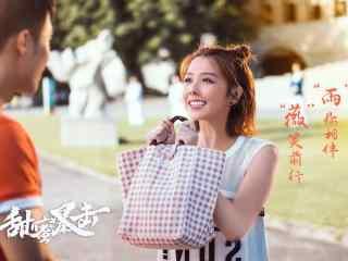 电视剧甜蜜暴击邵雨薇可爱海报